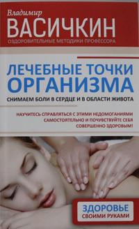Lechebnye tochki organizma: snimaem boli v serdtse i v oblasti zhivota