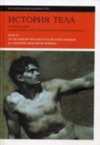 Istorija tela: T.2. Ot Velikoj frantsuzskoj revoljutsii do Pervoj mirovoj vojny