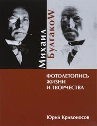 Mikhail Bulgakow. Fotoletopis zhizni i tvorchestva