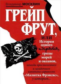 Grejp Frut,ili Istorija odnogo pirata...