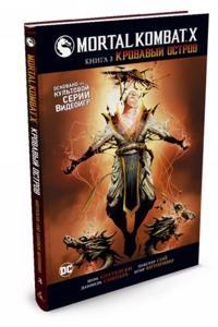 Mortal Kombat Kh. Kniga 3. Krovavyj ostrov