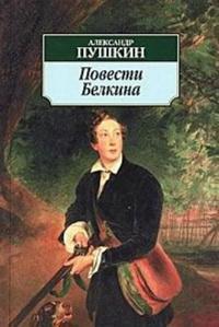 Povesti Belkina (12+)