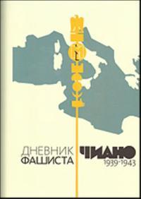 Dnevnik fashista, 1939 - 1943