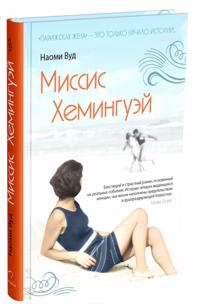 Missis Kheminguej