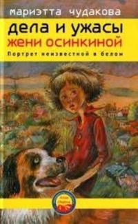 Dela i uzhasy Zheni Osinkinoj.kn.2.Portret neizvestnoj v belom