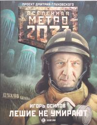 Metro 2033: Leshie ne umirajut