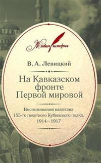 Na Kavkazskom fronte Pervoj mirovoj vojny