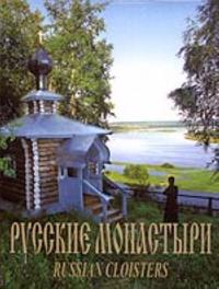 Russian Cloisters. Vol. 7. Nearby Ural. (in Russian).