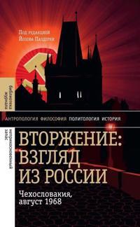 Vtorzhenie: Vzgljad iz Rossii. Chekhoslovakija, avgust 1968