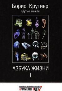 Azbuka zhizni-1