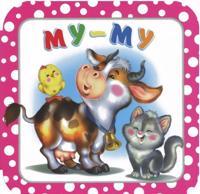 Mu-mu - I. Gurina - böcker (9785783320651)     Bokhandel