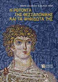 I Rotonda Ths Thessalonikis kai ta Psifidota Ths