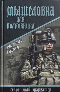 Myshelovka dlja polkovnika