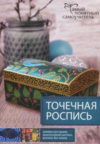 Tochechnaja rospis