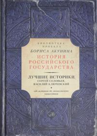 Luchshie istoriki: Sergej Solovev, Vasilij Kljuchevskij. Ot istokov do mongolskogo nashestvija