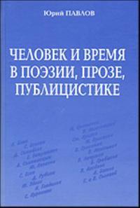 Chelovek i vremja v poezii, proze, publitsistike XX  -  XXI vekov