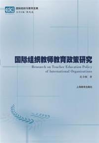国际组织教师教&#32-基于政策文本的&#20 - 世纪集&#