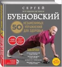 50 nezamenimykh uprazhnenij dlja zdorovja + DVD