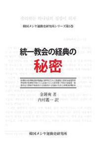 A Study of the Canonization of the Unification Movement(japanese Version)