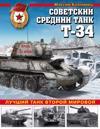 Sovetskij srednij tank T-34. Luchshij tank Vtoroj mirovoj