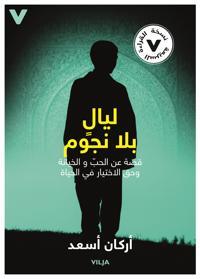 Stjärnlösa nätter (arabisk)