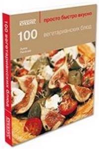 100 vegetarianskikh bljud