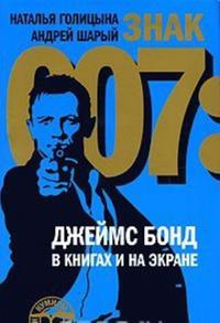 Znak 007: Dzhejms Bond v knigakh i na ekrane