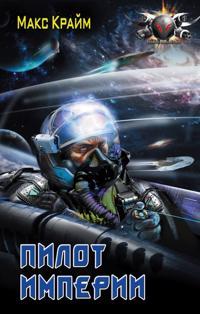 Pilot imperii