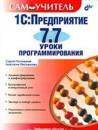 1S: Predprijatie 7.7. Uroki programmirovanija