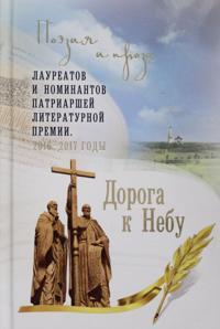 Doroga k Nebu. Poezija i proza laureatov i nominantov Patriarshej literaturnoj premii. 2016-2017 g