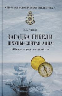 "Zagadka gibeli shkhuny ""Svjataja Anna"", ""Obeschal - umri, no Sdelaj!.."""