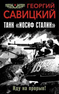 "Tank ""Iosif Stalin"". Idu na proryv!"