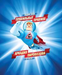 Pravilnye pravila Arkadija Parovozova