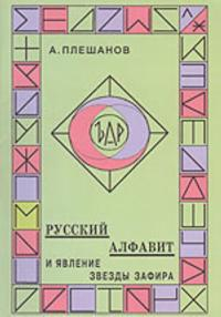 Russkij alfavit i javlenie zvezdy Zafira