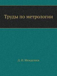 Trudy Po Metrologii