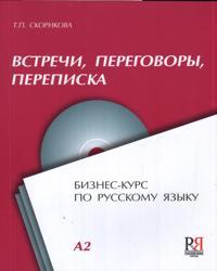 Vstrechi, Peregovory, Perepiska
