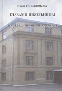 Glazami shkolnitsy - iz serediny proshlogo veka (avtobiograficheskaja povest)