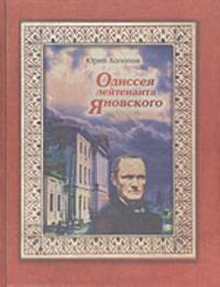 Odisseja lejtenanta Janovskogo