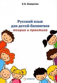 Russkij jazyk dlja detej-bilingov: teorija i praktika: Uchebnoe posobie. Khamraeva E.A.