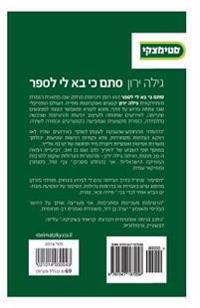 Hebrew Books: Random Notes (Stam KI Ba Li Lesaper - Hebrew Edition)