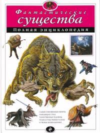 Fantasticheskie suschestva: polnaja entsiklopedija.