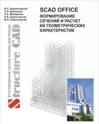 SCAD Office. Formirovanie sechenij i raschet ikh geometricheskikh kharakteristik