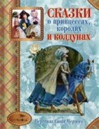 Skazki o printsessakh,koroljakh i koldunakh