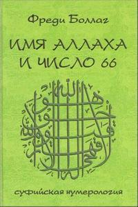 Imja Allakha i chislo 66. Sufijskaja numerologija.