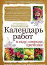 Kalendar rabot v sadu, ogorode, tsvetnike ot Oktjabriny Ganichkinoj
