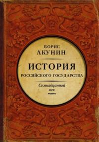 Istorija Rossijskogo Gosudarstva. Mezhdu Evropoj i Aziej. Semnadcatyj vek