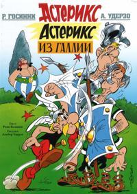 Asteriks iz Gallii. Asteriks / Asterix