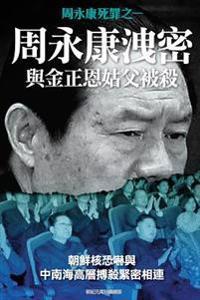 Disclosing of Crucial Secrets by Zhou Yongkang & Execution of Kim Jongun's Uncle