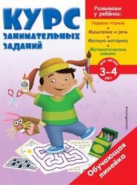 Kurs zanimatelnykh zadanij: dlja detej 3-4 let