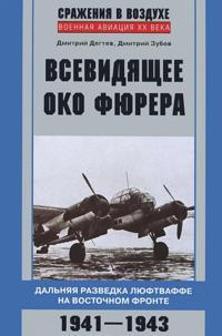Vsevidjaschee oko fjurera. Dalnjaja razvedka ljuftvaffe na Vostochnom fronte. 1941-1943